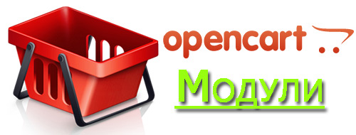 Модули Опенкарт